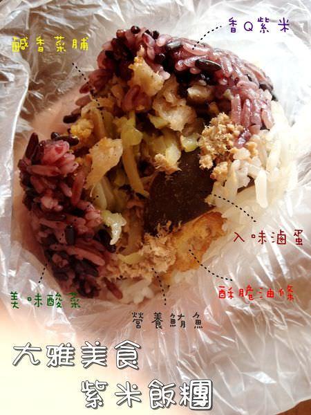 紫米飯糰 (1).JPG