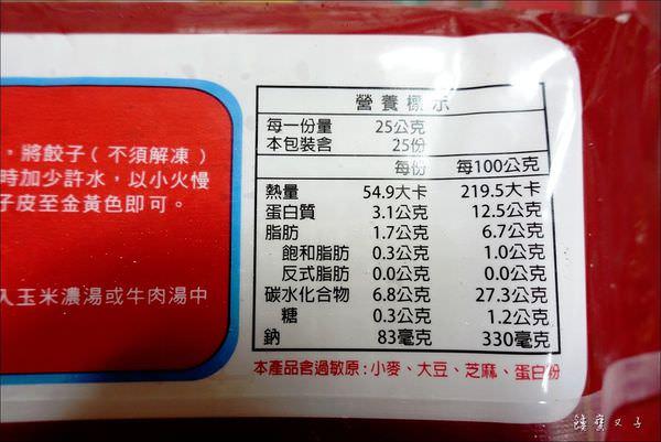 廣達香手工水餃 (9).JPG