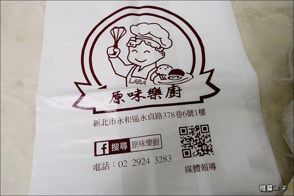 原味樂廚 (3).JPG
