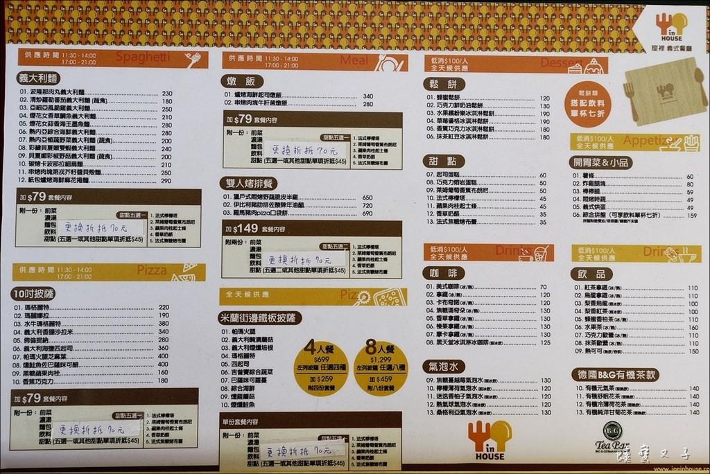 屋裡 In House 義式餐廳 (9).JPG