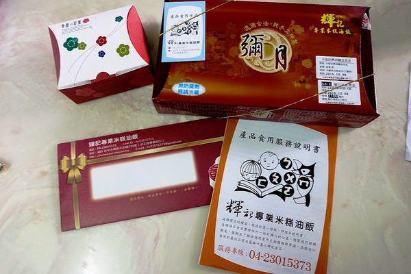 輝記油飯 (3).JPG