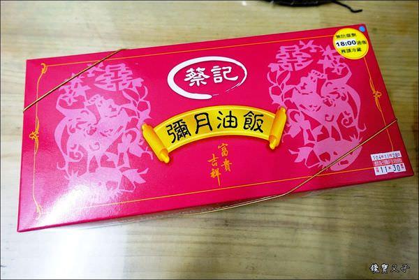 蔡記油飯 (2).JPG
