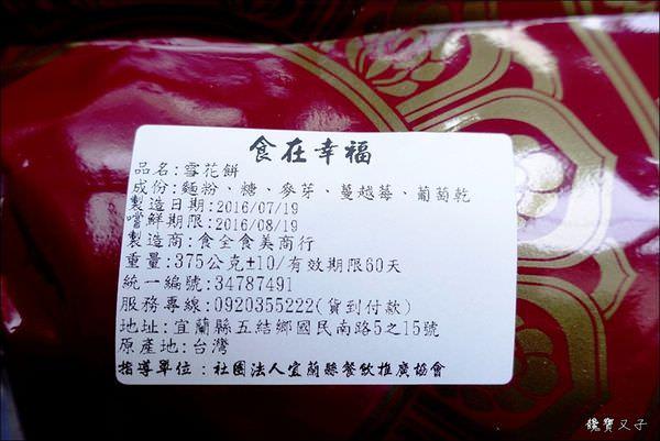 食在幸福雪花餅 (4).JPG