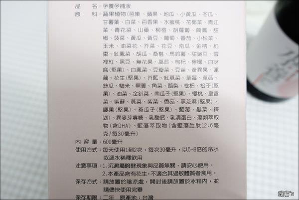 大漢酵素孕補液 (6).JPG