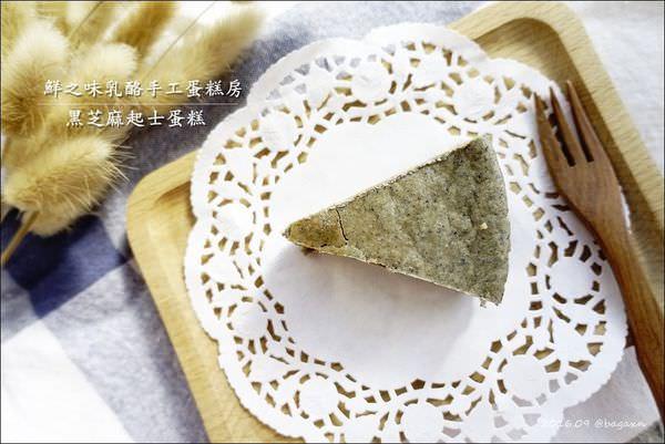 鮮之味乳酪蛋糕-黑芝麻起士蛋糕 (1).JPG