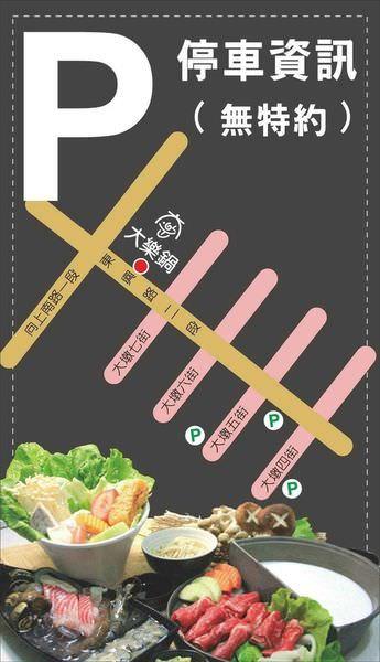 大樂鍋精緻鍋物 (4).jpg