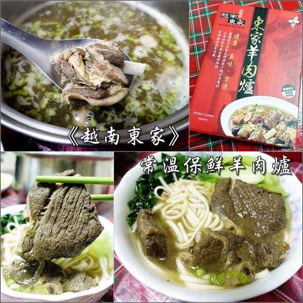 越南東家羊肉爐 (1).jpg
