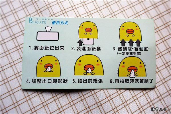 BUCUTE面紙套 (4).JPG