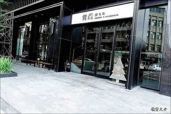 青森鍋物 (3).JPG