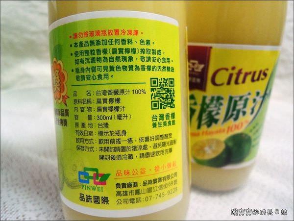 台灣香檬 (7).JPG