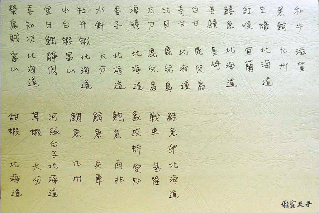 一期一會 鮨 (9).JPG