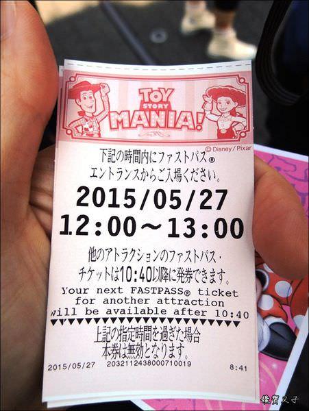 東京海洋迪士尼 (5).JPG