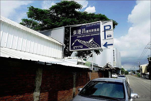 張連昌薩克斯風館 (2).JPG
