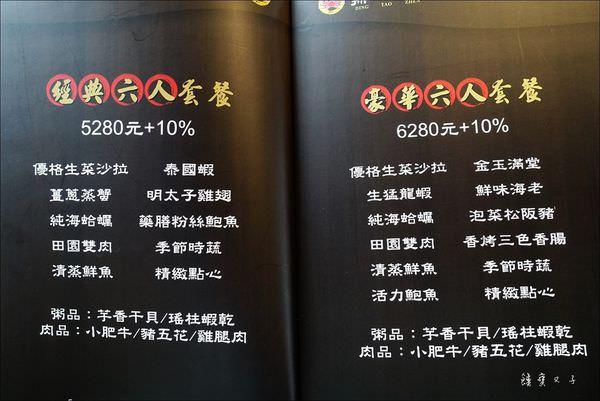 鼎陶蒸 蒸汽海鮮鍋物 (46).JPG