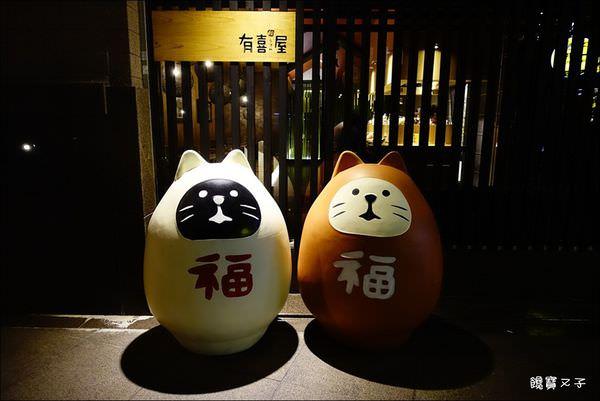 有喜屋日式煎餃居酒屋 (3).JPG