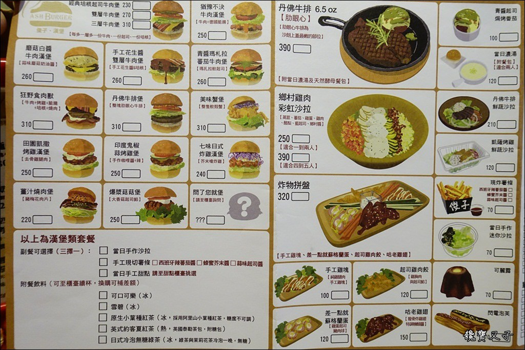 傻子漢堡 (12).JPG