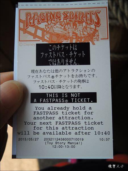 東京海洋迪士尼 (8).JPG