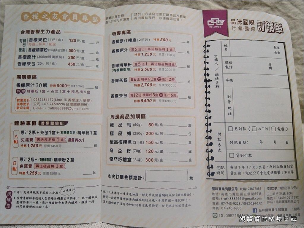 台灣香檬 (28).JPG