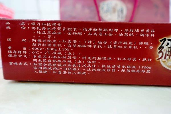 輝記油飯 (8).JPG