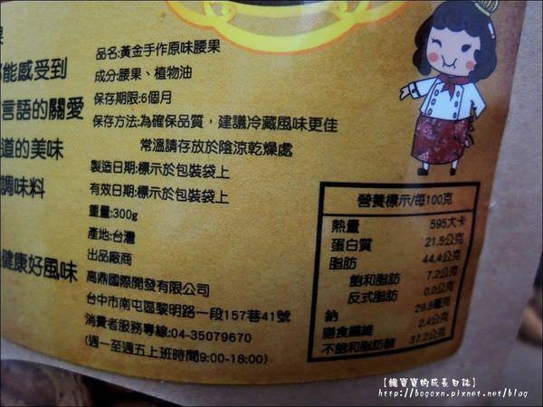 黃金手作腰果 (4).JPG