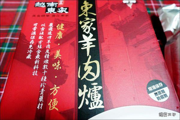 越南東家羊肉爐 (3).JPG