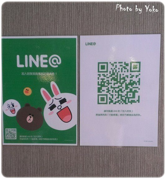 愛慕斯-LINE.jpg
