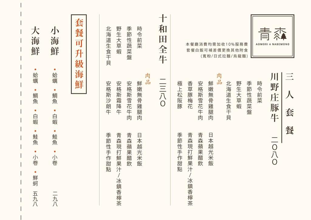 青森鍋物-菜單 (4).jpg