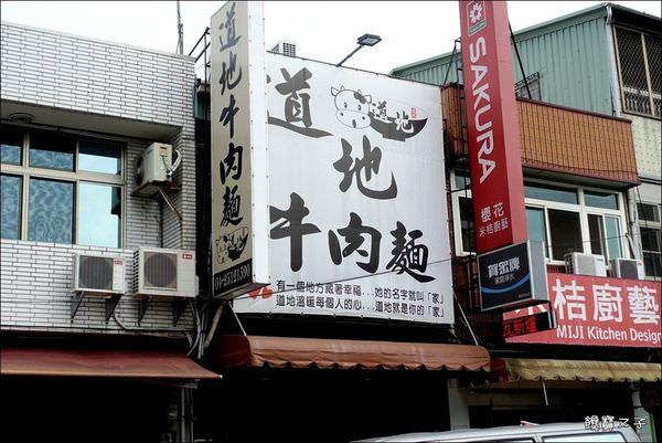 道地牛肉麵 (2).JPG