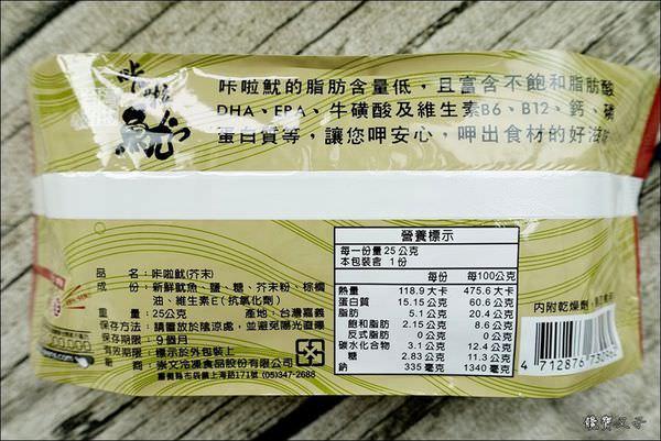 i3fresh-卡拉零嘴綜合禮盒 (7).JPG