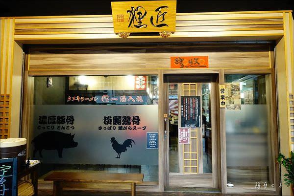 狸匠拉麵-忠孝深夜拉麵 (3).JPG