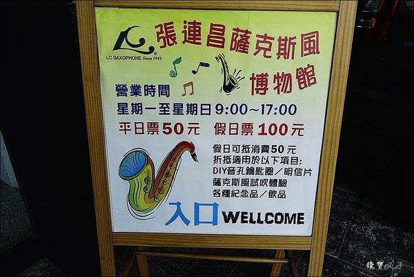 張連昌薩克斯風館 (6).JPG