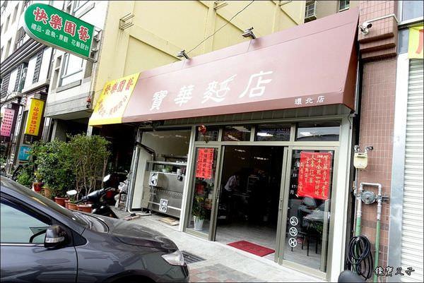 寶華麵店 (1).JPG