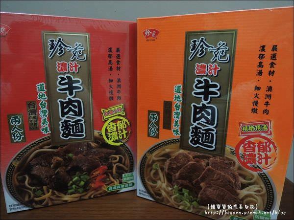 珍苑牛肉麵 (2).JPG