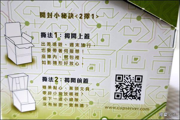 伺服憩CupServer-抹茶拿鐵 (8).JPG