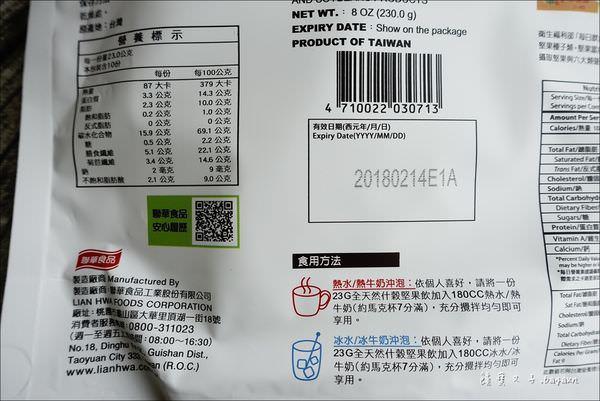 聯華食品-無加糖堅果飲 (4).JPG