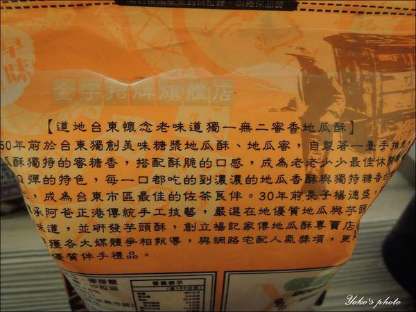 蕃薯伯地瓜酥 (8).JPG