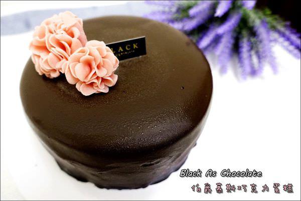 Black As Chocolate 頂級巧克力蛋糕 (1).JPG