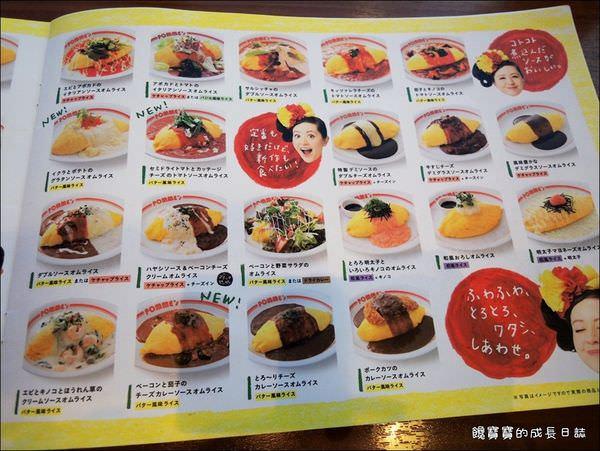 AQUA CITY-蘋果樹蛋包飯 (9).JPG