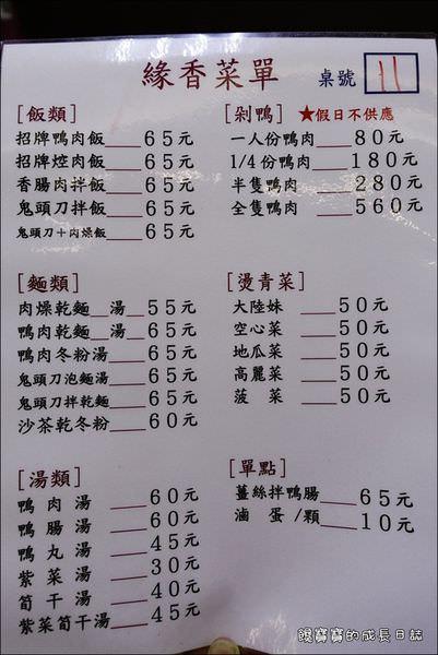 10-緣鄉 (2).JPG