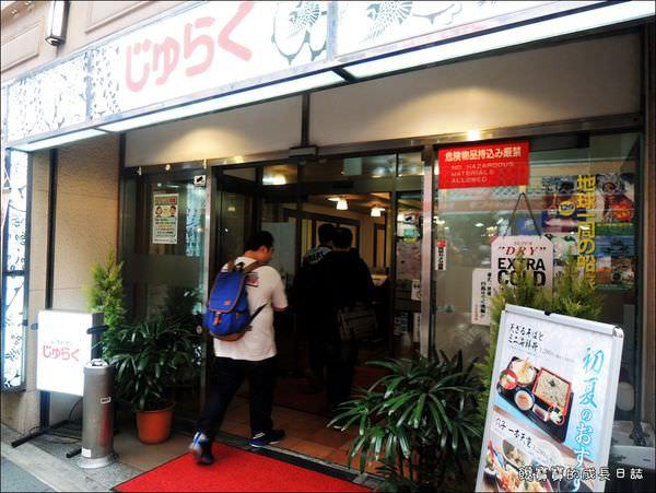 JORAKU-家庭式餐廳 (1).JPG