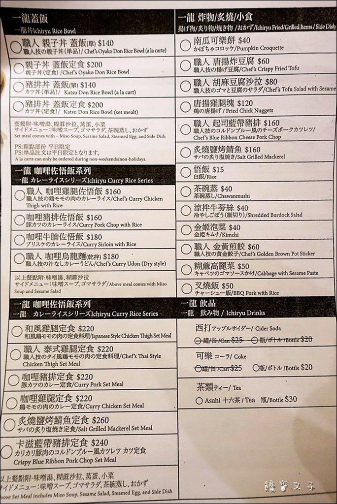 麵屋一龍 (10).JPG