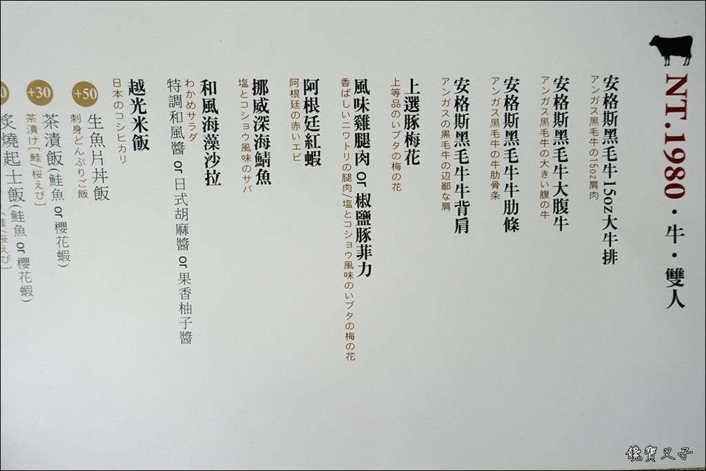 紅巢燒肉工房 (50).JPG