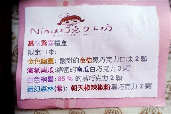 Nina妮娜巧克力工坊 (6).JPG