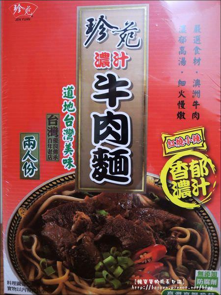 珍苑牛肉麵 (3).JPG
