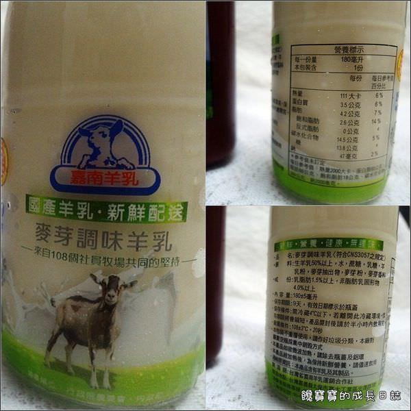 嘉南羊乳 (12).jpg