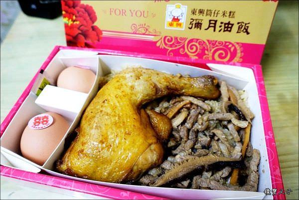 東興油飯 (1).JPG