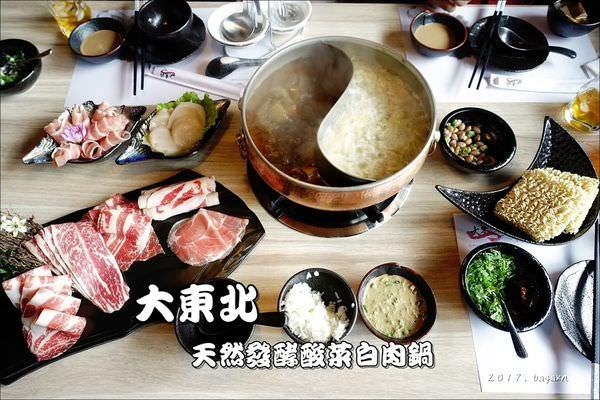 大東北 天然發酵酸菜白肉鍋 (1).JPG