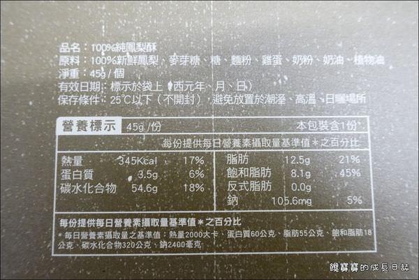 鳳梨田 (6).JPG