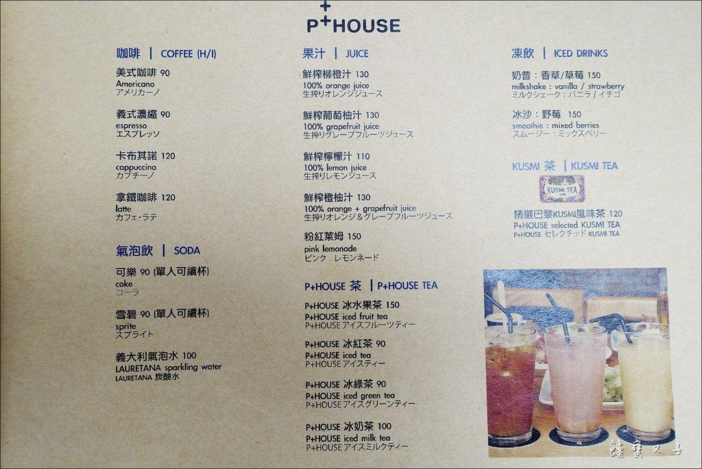 P+HOUSE (39).JPG