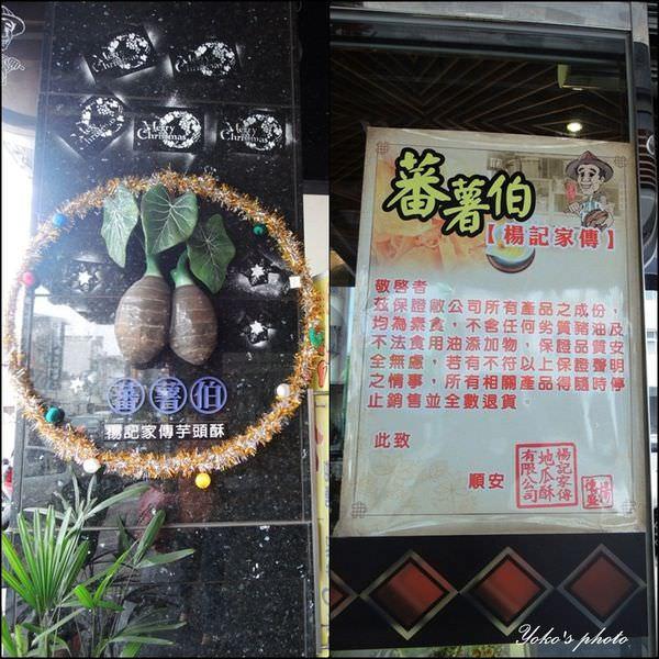 蕃薯伯地瓜酥 (2).jpg